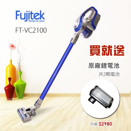 Fujitek富士電通無線手持除螨吸塵器FT-VC2100【加贈鋰電池一顆】