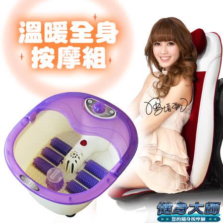 【健身大師】舒爽溫熱按摩超值組 按摩椅墊+泡腳機 (顏色任選)