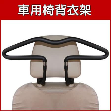 車用椅背衣架(汽車 收納 掛勾)