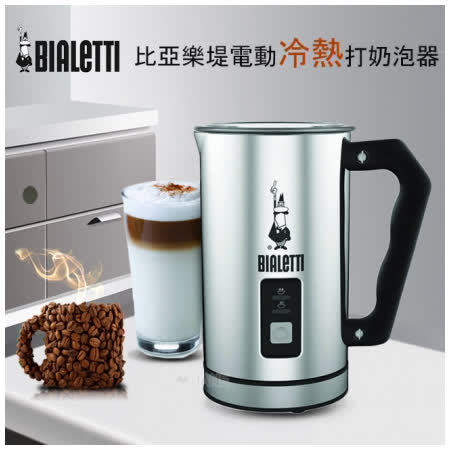 BIALETTI 比亞樂堤電動冷熱打奶泡器 奶泡機