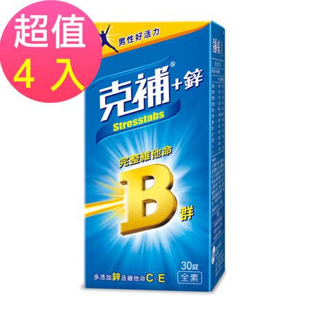【克補鋅】綜合B群+C+E膜衣錠x4盒(30錠/盒)男性適用