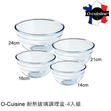 【法國O cuisine】歐酷新烘焙-百年工藝耐熱玻璃調理盆-4入組