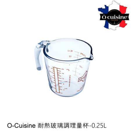 【法國O cuisine】歐酷新烘焙-百年工藝耐熱玻璃烘焙量杯0.25L