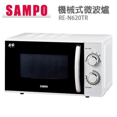 SAMPO聲寶 20公升機械式微波爐 RE-N620TR