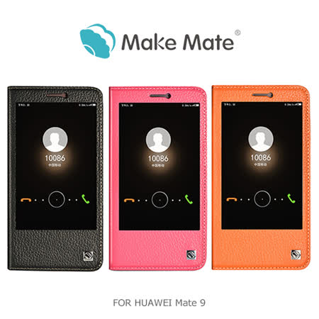Make Mate HUAWEI Mate 9 星河真皮皮套