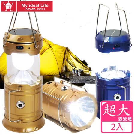 巨無霸LED太陽能充電戶外攜帶伸縮式手電筒露營燈(SH-5900T)2入