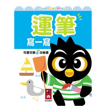 【風車圖書】運筆-企鵝派對寶貝學前練習(購物車)