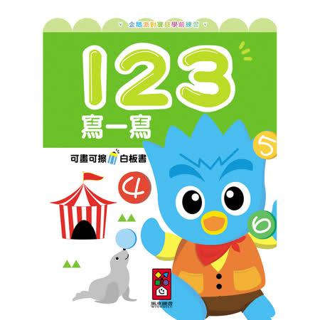 【風車圖書】123-企鵝派對寶貝學前練習(購物車)