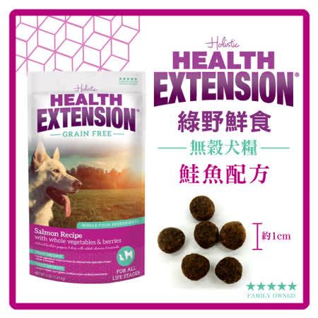 綠野鮮食 23.5LB天然無穀犬糧(鮭魚配方)(10.66kg) (A001A32)