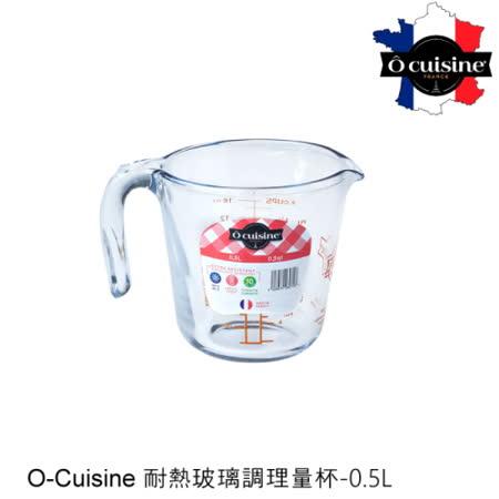 【法國O cuisine】歐酷新烘焙-百年工藝耐熱玻璃烘焙量杯0.5L