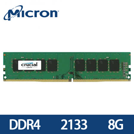 Micron美光 Crucial DDR4 2133 8G RAM 記憶體