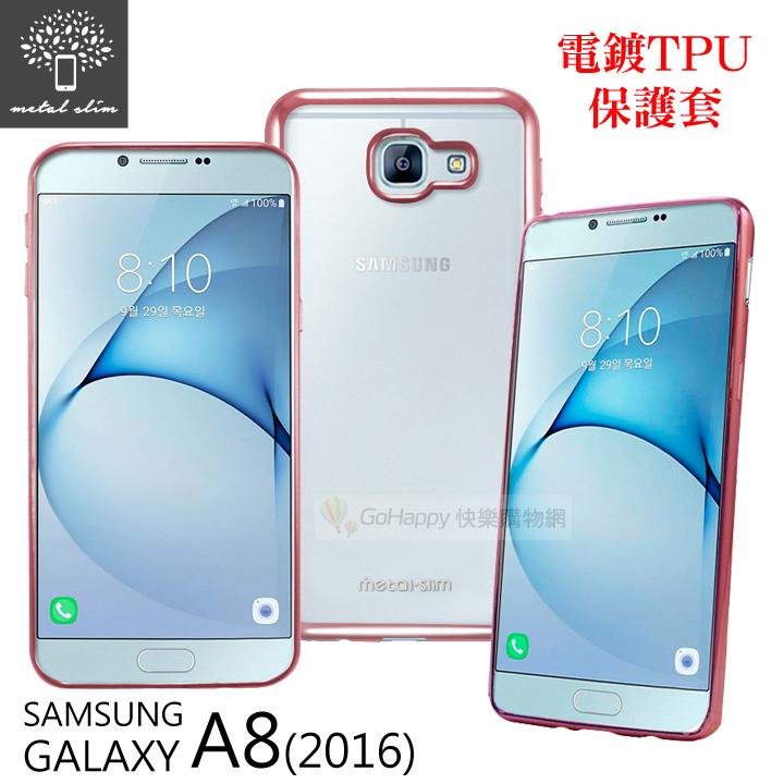 Metal-Slim Samsung Galaxy A8(2016) 電鍍TPU 手機保護套 果凍套