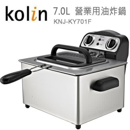 Kolin歌林 7.0L營業用油炸鍋 KNJ-KY701F