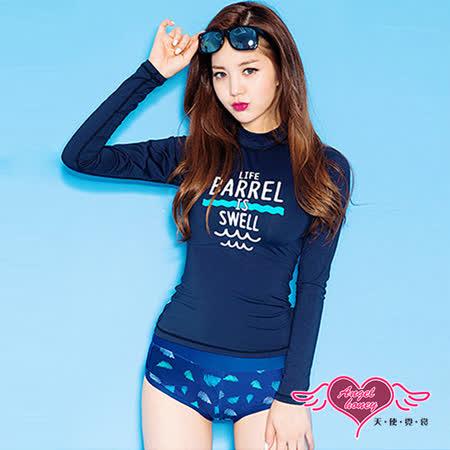 【天使霓裳】泳衣 湛藍海岸 兩件式長袖防曬水母衣(深藍M~XL)