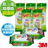 3M 除塵紙超值組 買濕式2入送乾式2入 (限時再加贈乾式3入組)