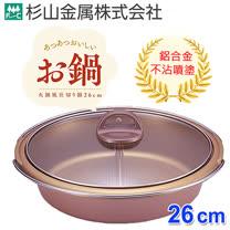 【杉山金屬】日本製輕量級萬用不沾鴛鴦鍋