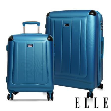 ELLE Harp系列 經典霧面輕量防刮行李箱/旅行箱20+24吋二件組-土耳其藍EL3118520+24-63