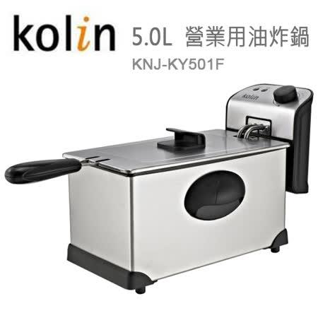 Kolin歌林 5.0L營業用油炸鍋 KNJ-KY501F