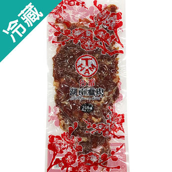 台畜湖南臘肉切片 250g/ 包