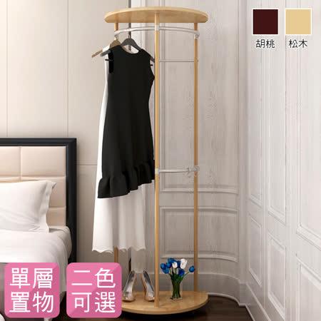 IHouse-DIY歐式單層收納掛衣架 2色