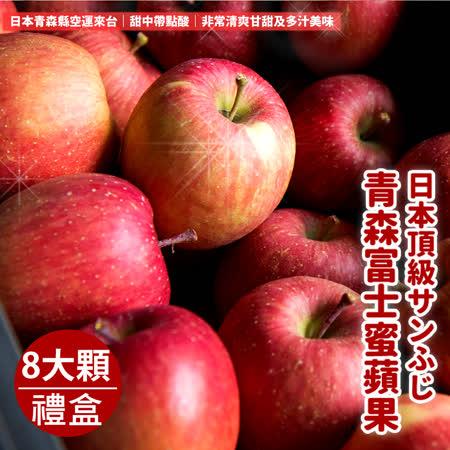 【台北濱江】雞年納福頂級大顆-日本青森蜜蘋果禮盒8顆裝(平均一顆約420g±5%)