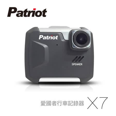 愛國者 X7 1080P 聯詠96655+SONY感光元件 超強夜視首選 台灣製造 (單機)
