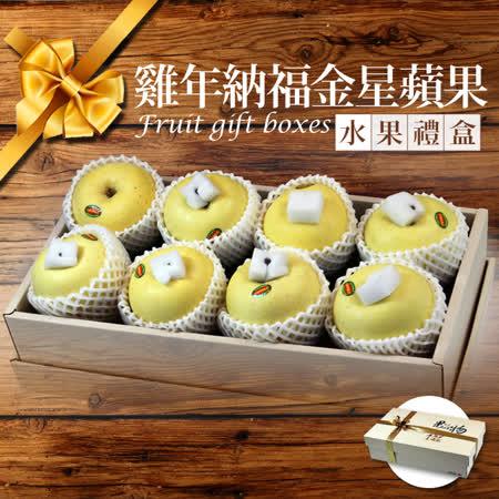 【台北濱江】雞年納福頂級金星蘋果禮盒8顆裝(平均一顆約400g±5%)