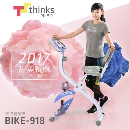 【thinks sports】BIKE-918 磁控健身車(背靠款) 2017新機上市 山茶花粉X寧靜藍 背靠 八段阻力 平板手機書報架