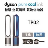 dyson TP02 Pure Cool Link 智慧空氣清淨 氣流倍增器