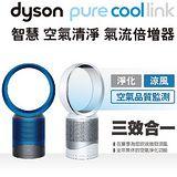 dyson Pure Cool Link 桌上型智慧空氣清淨 氣流倍增器 DP01 (公司貨)