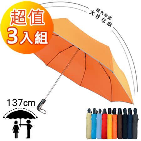 【2mm】超大!運動型男超大傘面自動開收傘(3入組)