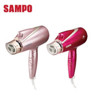 『SAMPO』☆聲寶 低電磁波吹風機 ED-BC12TP