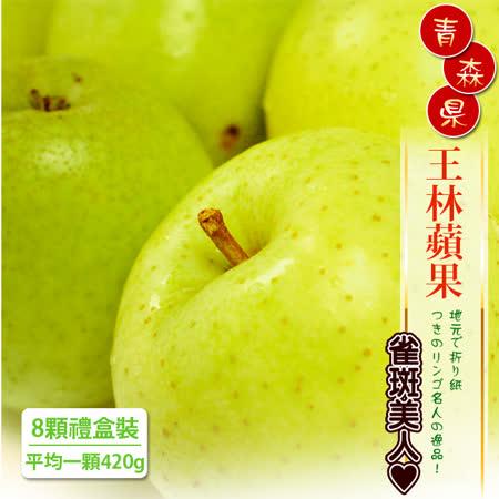 【台北濱江】經典青蘋果・雞年納福頂級王林蘋果禮盒8顆裝(平均一顆約420g±5%)