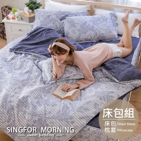 幸福晨光《月舞婆娑》雙人三件式雲絲絨床包組