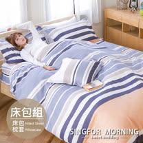 幸福晨光《樸居靜寓》雙人加大三件式雲絲絨床包組