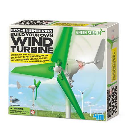 (購物車)《4M科學探索》渦輪風力機