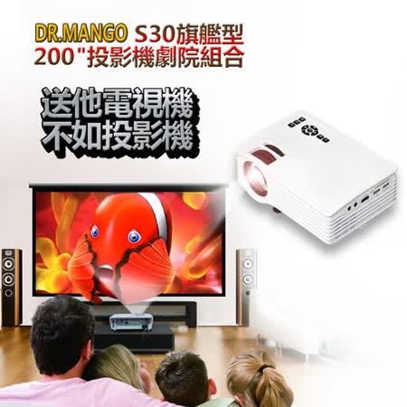 影音娛樂旗艦款微型投影機 S30 (贈HDMI線)