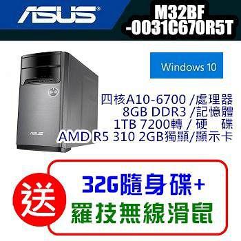ASUS 四核2G獨顯大容量機M32BF-0031C670R5T /加碼送羅技無線滑鼠+32G隨身碟 /下單再折購物金