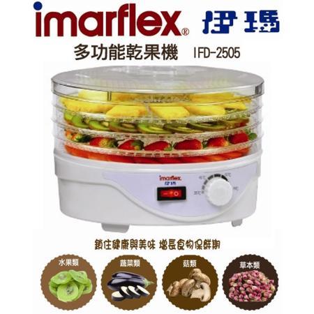 imarflex伊瑪多功能乾果機(迷你四層) IFD-2505