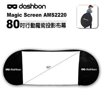 Dashbon Flicks80吋MagicScreen行動魔術投影布幕AMS2220 Flicks專用布幕