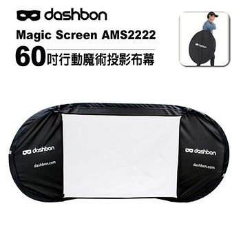 Dashbon Flicks60吋MagicScreen行動魔術投影布幕AMS2222 Flicks專用布幕