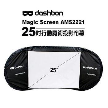 Dashbon Flicks25吋MagicScreen行動魔術投影布幕AMS2221 Flicks專用布幕