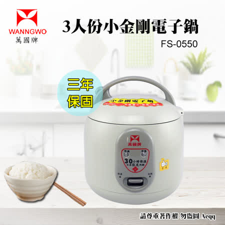 萬國牌 3人份黑金剛電子鍋 (FS-0550)