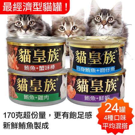 《貓皇族》大罐紅肉鮪魚貓罐系列 4種口味170g*24罐