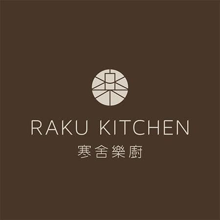 【寒舍樂廚RAKU KITCHEN】平日自助午晚餐單人券2張