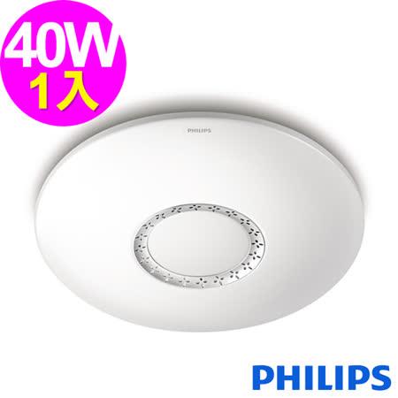 飛利浦Philips 悅雅 40W 可調色溫 LED 吸頂燈