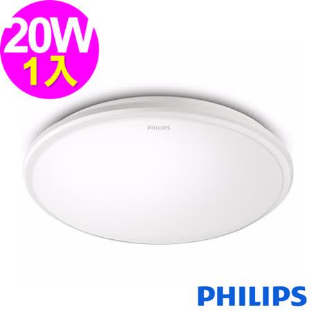 飛利浦 Philips 恒潔 20W LED 吸頂燈 白晝光