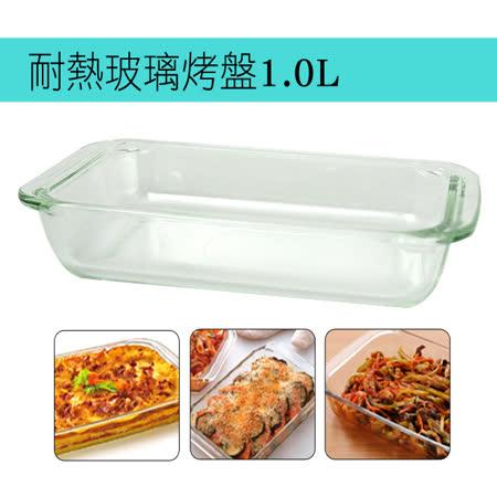 百貨通 台玻耐熱玻璃烤盤-1.0L