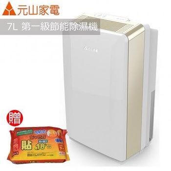 元山牌 《買就送暖暖包》7公升一級能效節能除濕機 YS-3070DHX_UL850
