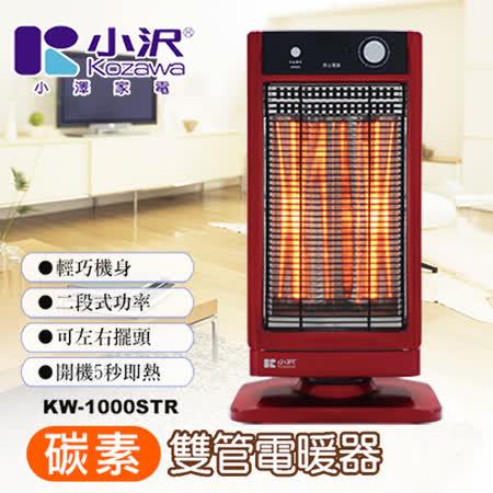 小澤遠紅外線碳素雙管速暖氣KW-1000STR